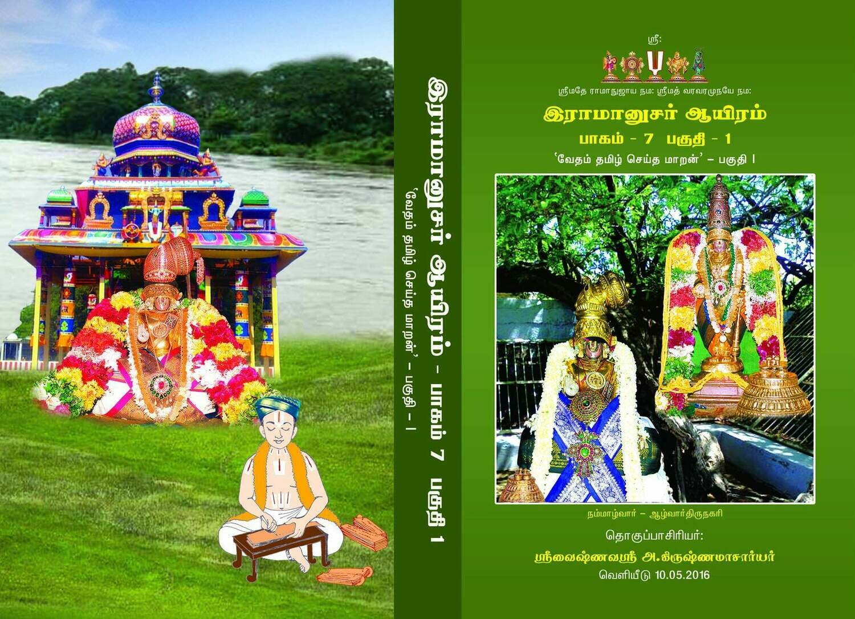 E-Book - Vedam Tamil Seitha Maran, Vol 1 by Sri Vaishnava Sri Krishnamachari, வேதம் தமிழ் செய்த மாறன் , முதல் பகுதி மின்னூல்