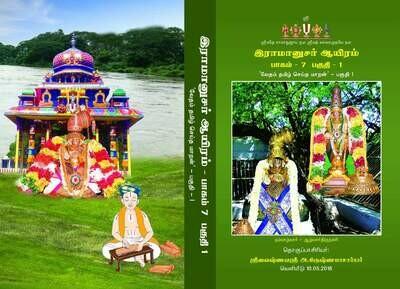 Vedam Tamil Seitha Maran, E Book ,Vol 1 by Sri Vaishnava Sri Krishnamachari, வேதம் தமிழ் செய்த மாறன் , முதல் பகுதி மின்னூல்
