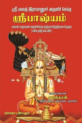 Sri Bashyam simple urai - Narmada, ஸ்ரீ பாஷ்யம் எளிய உரை , க.ஸ்ரீதரன்