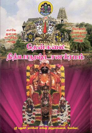 Thenkalai Nithya Anushtana Kramam - தென்கலை நித்ய அனுஷ்டான க்ரமம்