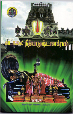 Vadakalai Nithya Anushtana Kramam -  வடகலை நித்ய அனுஷ்டான க்ரமம்