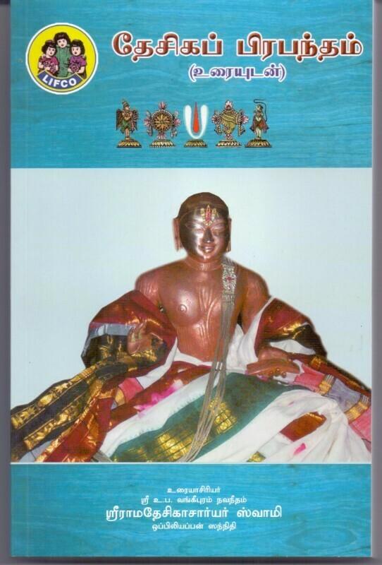 Desika Prabandham urai - தேசிக ப்ரபந்தம் உரை தமிழில்