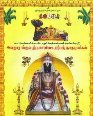 Nathamunigal Vaibhavam -  E Book ,நாதமுனிகள் வைபவம்,மின்னூல்- ஸ்ரீவைஷ்ணவஸ்ரீ அ.கிருஷ்ணமாசார்யர்