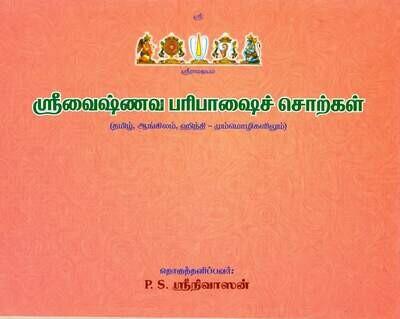 Sri Vaishnava Paribasha / Paribhasha words ஸ்ரீவைஷ்ணவ பரிபாஷை சொற்கள்
