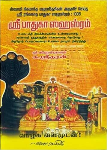 Printed Book - Paduka / Padhuka  Sahasram simple meanings பாதுகா சஹஸ்ரம் எளிய உரை - க.ஸ்ரீதரன்.