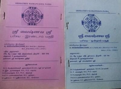Parichaya - Study materials ( Books ) designed for the Basics of Sri Vaishnavism course