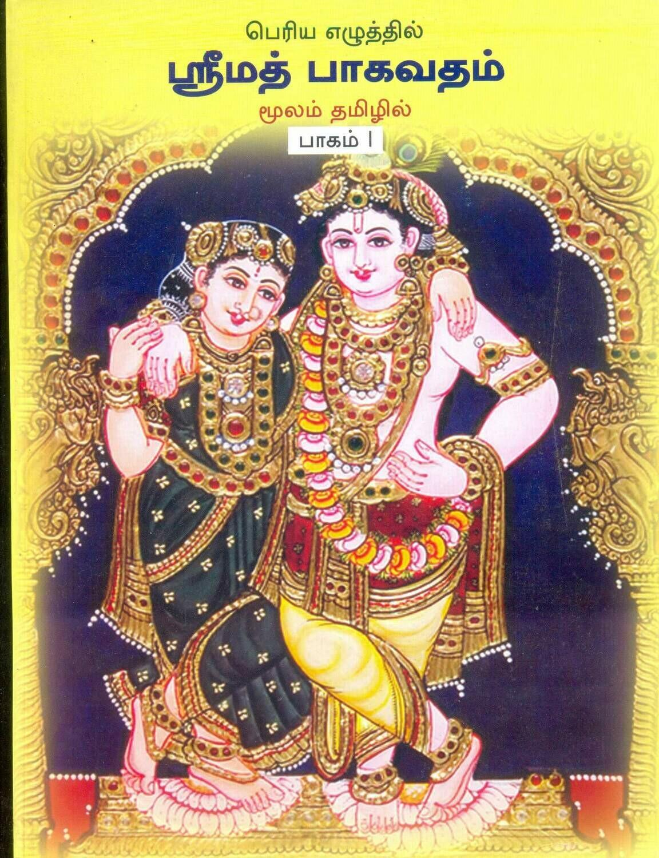 Srimad Bhagavatham Moolam Big & Bold Letters in tamil , 2 Volsஸ்ரீமத் பாகவதம் மூலம் பெரிய எழுத்தில்