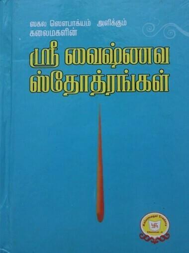 Printed Book - Sri Vaishnava stotrams ஸ்ரீவைஷ்ணவ ஸ்தோத்ரங்கள்