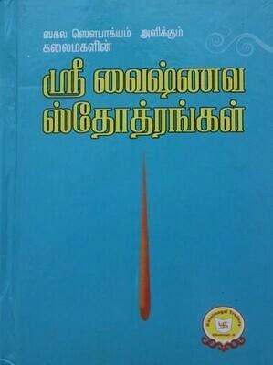 sri vaishnava stotrams ஸ்ரீவைஷ்ணவ ஸ்தோத்ரங்கள்