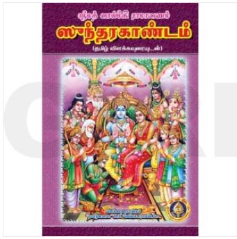 Printed Book - Sundarakandam Tamil, Hardbound, சுந்தர காண்டம் உரை கெட்டி அட்டை