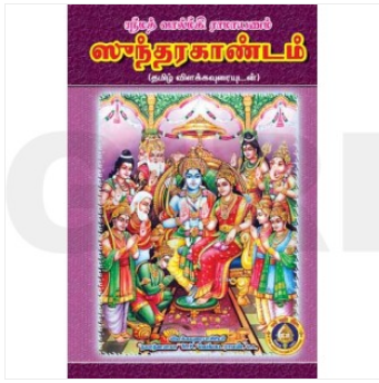 Sundarakandam Tamil, Hardbound, சுந்தர காண்டம் உரை கெட்டி அட்டை
