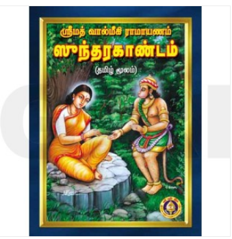 Printed Book - Sundarakandam Paperback Tamil - சுந்தரகாண்டம் தமிழ் மூலம் , பெரிய எழுத்தில் , கிரி