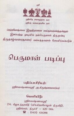 Perumal Padippu E Book - பெருமாள் படிப்பு , மின்னூல்.