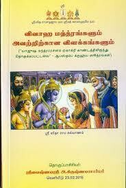 Vivaaha Mantras with meanings in Tamil E book