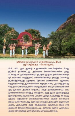 Namperumal Vanavasam E Book by Sri Vaishnava Sri Krishnamachari,  நம்பெருமாள் வனவாசம்