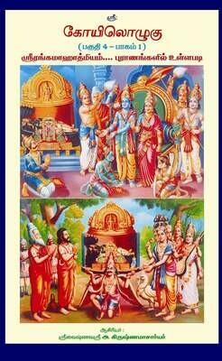KO IV, Vol 1 - Sri Ranga Mahathmiyam , Sathadhyayee / Dasadhayee / Sathadhyayi / Dasadhyayi  ஸ்ரீரங்க மாஹாத்மியம் சதாத்யாயீ தசாத்யாயீ