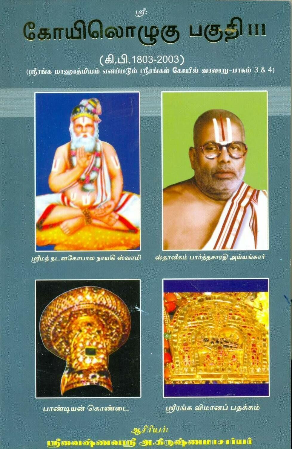 KO III Sri Vaishnava Saandror charithram  ஸ்ரீரங்கத்து ஸ்ரீவைஷ்ணவ சான்றோர் சரித்ரம்