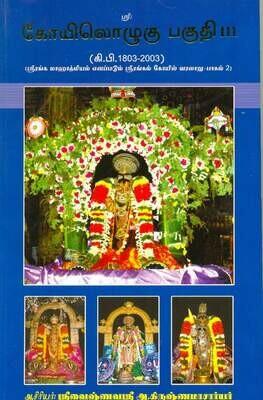 Printed Book, KO III (Vol 2) -  Festivals conducted in Srirangam Temple throughout the year.  ஸ்ரீரங்கத்தில் ஆண்டு முழுதும் நடைபெறும் திருவிழாக்களைப் பற்றிய நூல்.