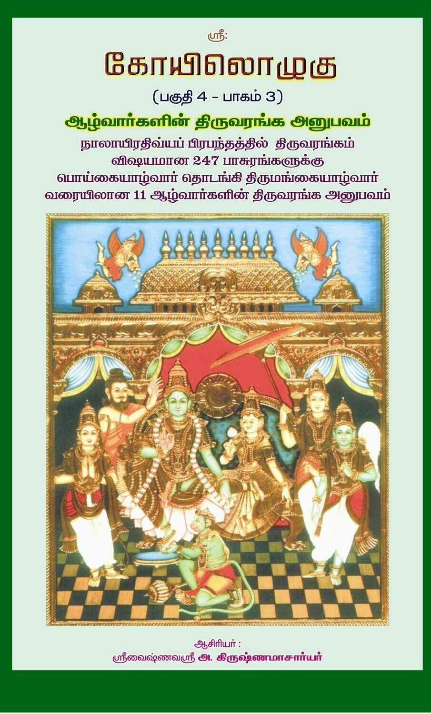 Printed Book - KO IV , Vol 3 meanings of all 247 pasurams / hymns in praise of Lord Ranganatha / Namperumal of Srirangam -  ஸ்ரீரங்கம் / திருவரங்கப் பாசுரங்கள் 247க்கும் எளிய தமிழ்  உரை .
