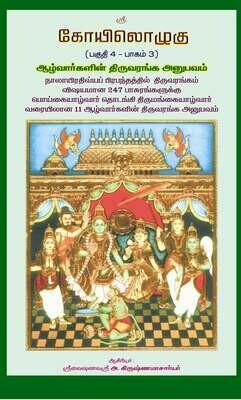 KO IV , Vol 3 meanings of all 247 pasurams / hymns in praise of Lord Ranganatha / Namperumal of Srirangam -  ஸ்ரீரங்கம் / திருவரங்கப் பாசுரங்கள் 247க்கும் எளிய தமிழ்  உரை .