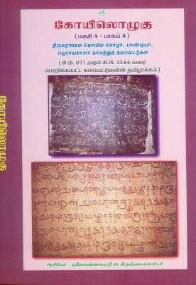 Printed Book KO IV , Vol 4 , Srirangam Inscriptions part one of two, ஸ்ரீரங்கம் / திருவரங்கம் திருக்கோயில் கல்வெட்டுகள்