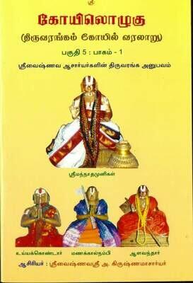 KO V , Vol 1 - Srirangam and Acharyas Anubhavam related to Srirangam, ஸ்ரீராமானுஜர் வரையிலான ஆசார்யர்களின் திருவரங்க அனுபவம்