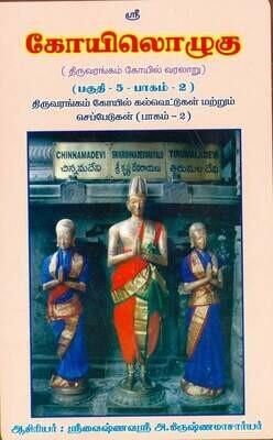 Printed Book KO 5 , Vol 2 . Srirangam Inscriptions part two of two - ஸ்ரீரங்கம் / திருவரங்கம் திருக்கோயில் கல்வெட்டுகள் 2ஆவது புத்தகம்