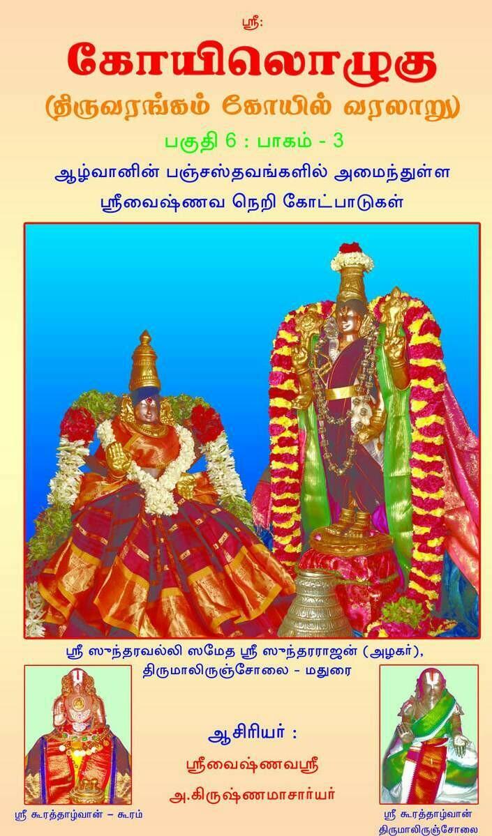 KO VI , Vol 3 - Koorathazhvan's Panchasthavam urai in Tamil - பஞ்சஸ்தவம் உரை தமிழில்