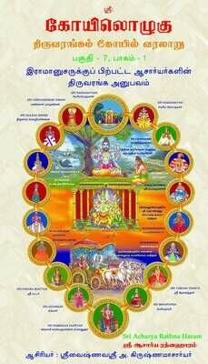 KO VII , Vol 1 - Sriranga Anubhavam of Acharyas after Sri Ramanuja,  ஸ்ரீராமானுஜருக்குப் பிற்பட்ட ஆசார்யர்களின் திருவரங்க அனுபவம்