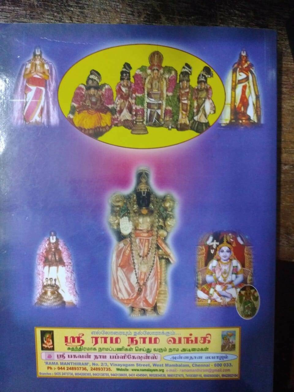 108 Sri Vaishnava Divyadesa pasurams from Nalayira Divya Prabandham, 108  ஸ்ரீவைஷ்ணவ திவ்யதேசங்களும் அவற்றிற்கான நாலாயிர திவ்யப்ரபந்தப் பாசுரங்களும்