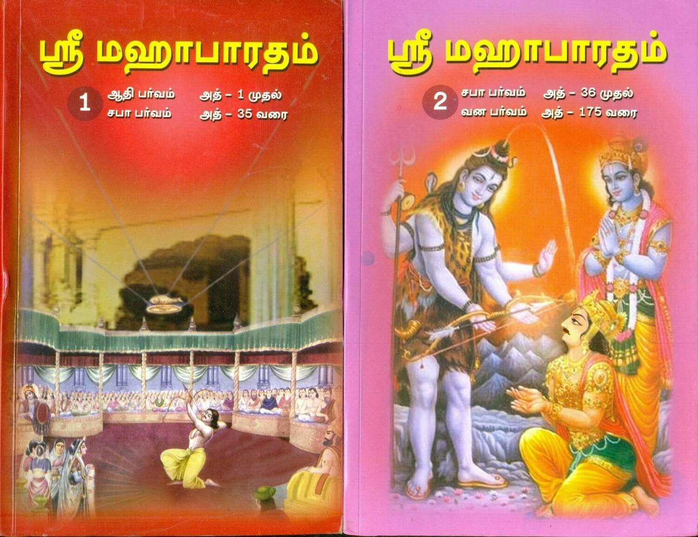 மஹாபாரதம் - 10 பாகங்கள் கதை  Mahabharatham story , 10 Vols