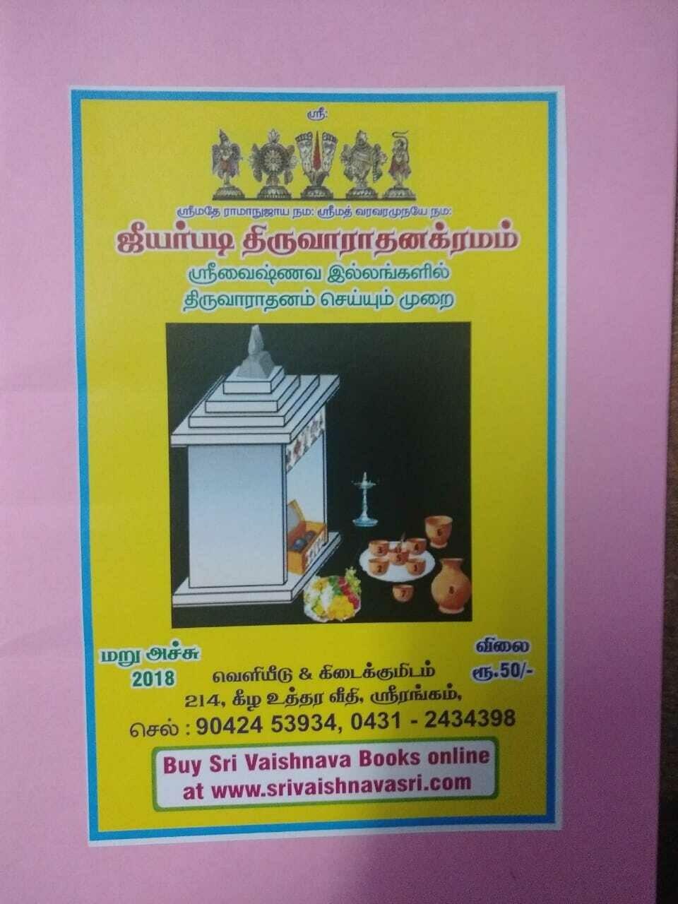 ஜீயர்படி திருவாராதன க்ரமம்  Jeeyarpadi Thiruvaradhana kramam