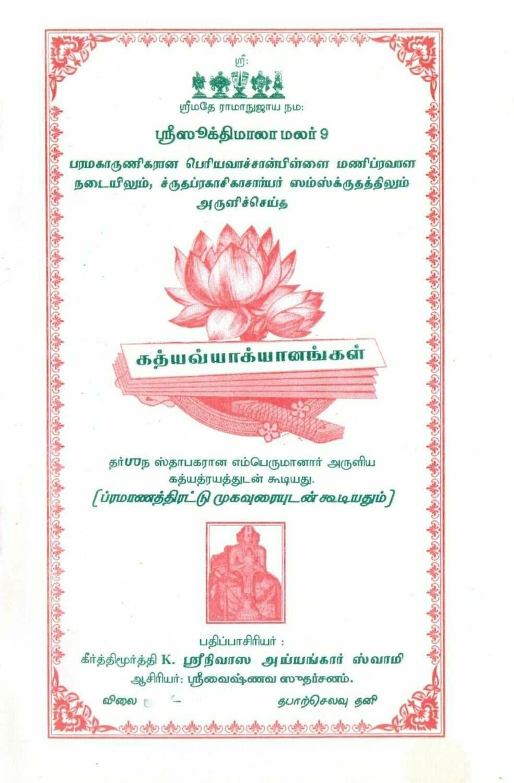Printed Book , Gadhyatraya /  Gadyatraya Vyakhyanam Periyavachan Pillai -  கத்யத்ரயம் பெரியவாச்சான்பிள்ளை வ்யாக்யானம்