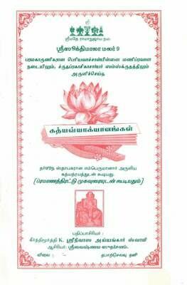 Gadhyatraya /  Gadyatraya Vyakhyanam Periyavachan Pillai -  கத்யத்ரய வ்யாக்யானம் பெரியவாச்சான்பிள்ளை