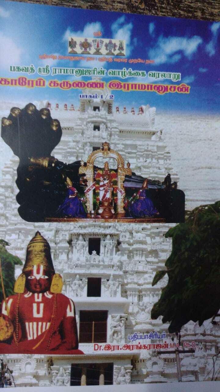 Kaaarei Karunai Ramanusan - Sri Ramanujarya Divya charitham in Tamil (  2 Vols ),  காரேய் கருணை ராமானுசன் - ராமானுஜார்ய திவ்ய சரிதையின் தமிழாக்கம்