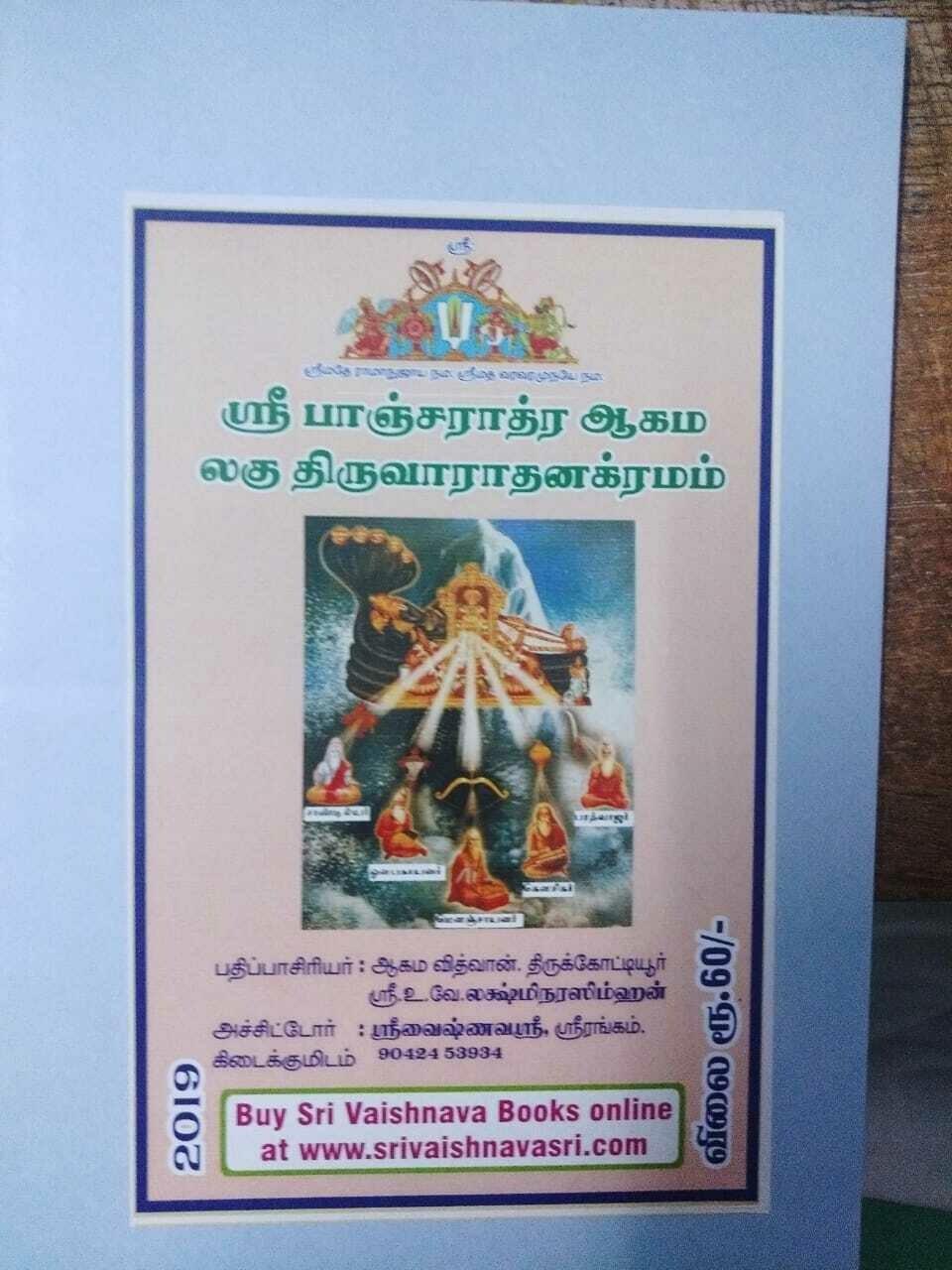 Koyil / Koil Laghu Thiruvaradhana Kramam -  கோயில் லகு திருவாராதன க்ரமம்