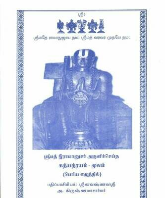 Gadyatrayam /  Gadhyathrayam /  Gadhya trayam / Gadhya thrayam moolam Tamil , Bold print ( Pack of 2 books )
