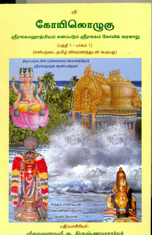 Koilozhugu I Vol 1 ( KO I - 1 ) Big Book first 412 pages  E book -  கோயிலொழுகு பாகம் 1 - பகுதி 1 மின்னூல்