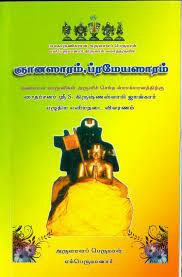 Jnanasaram Prameyasaram urai -  ஞானஸாரம் ப்ரமேயஸாரம் உரை
