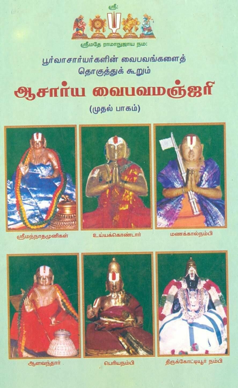 Acharya Vaibhava Manjari part I - ஆசார்ய வைபவ மஞ்ஜரி பாகம் 1