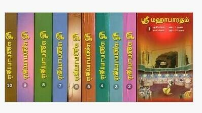 Mahabharatham story - 10 Vols , Bhagavan Nama Edition ,   மஹாபாரதம் கதை / வசனம் - 10 புத்தகங்கள் , பகவன் நாமா பதிப்பு