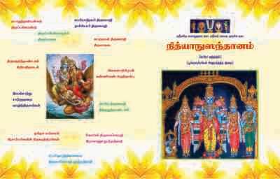 Thenkalai Nithyanusanthanam / Thennacharya Sampradhaya Nithya Anusanthanam , Sri Vaishnava Sri Edition , Big n Bold print - தென்கலை நித்யானுஸந்தானம் பெரிய எழுத்தில் - ஸ்ரீவைஷ்ணவஸ்ரீ பதிப்பு