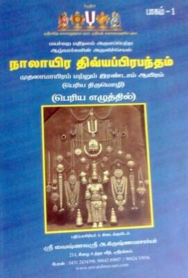 NDP - Nalayira Divya Prabandham / Nalayira Dhivya Prabhandham Thenkalai Sri Vaishnava Sri Edition , Big letters - நாலாயிர திவ்யப்ரபந்தம் தென்கலை ஸ்ரீவைஷ்ணவஸ்ரீ பதிப்பு - பெரிய எழுத்தில்