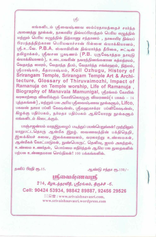 Printed book - ஸ்ரீசூர்ண பரிபாலனம் -  Sree / Sri Churna / Choorna Paripalanam