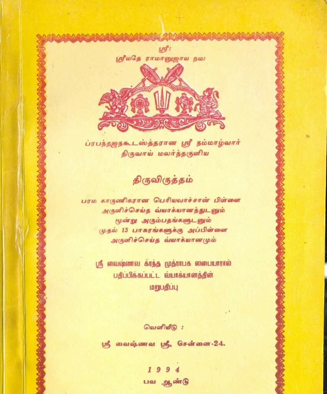 Photocopy book - Thiruvirutham - Periyavachanpillai Vyakhyanam,  திருவிருத்தம் பெரியவாச்சான் பிள்ளை வ்யாக்யானம்