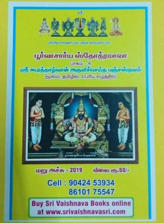 PS Mala part IV - Purvacharya / Poorvacharya Stotramala Part IV - Panchasthavam Moolam in Tamil Bold print ,  பூர்வாசார்ய ஸ்தோத்ரமாலா பாகம் 4 - பஞ்சஸ்தவம் மூலம் , பெரிய எழுத்தில்