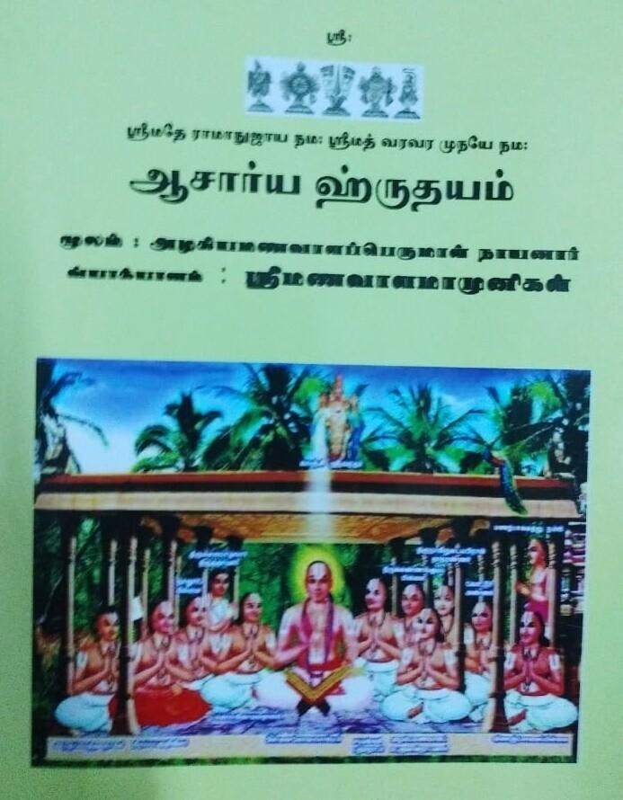 Acharya Hrudayam / Hrudhayam Manavalamamunigal Urai -  ஆசார்ய ஹ்ருதயம் - மாமுனிகள் வ்யாக்யானம்