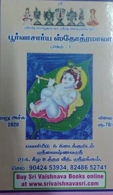Printed Book , PS Mala I ( Poorvacharya stotramala part I ) - பூர்வாசார்ய ஸ்தோத்ரமாலா பாகம் 1 . 21 ஸ்லோகங்களின் தொகுப்பு