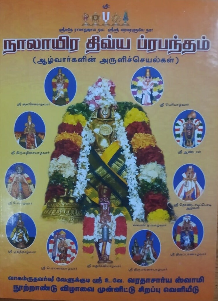 Nalayiram Big letters n Bold Print - Kinchitkaram Trust,  நாலாயிர திவ்யப்ரபந்தம் பெரிய எழுத்தில்