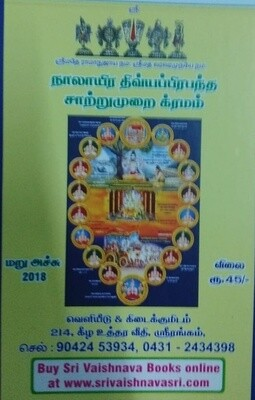 Thenkalai NDP Satrumurai Kramam - தென்கலை நாலாயிர திவ்யப்ரபந்த சாற்றுமுறை க்ரமம்